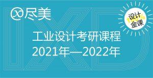 2021尽美工业课程banner