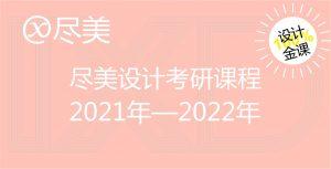 2021尽美课程banner